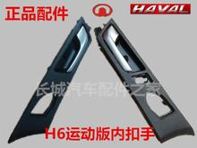 The Great Wall hover H6 upgrade version of the sport door handle internal buckle inside handle assembly of pure car special offe