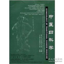 Gynécologie d'occasion de médecine traditionnelle chinoise-nouvelle bibliothèque pratique de médecine traditionnelle chinoise en chinois et en anglais