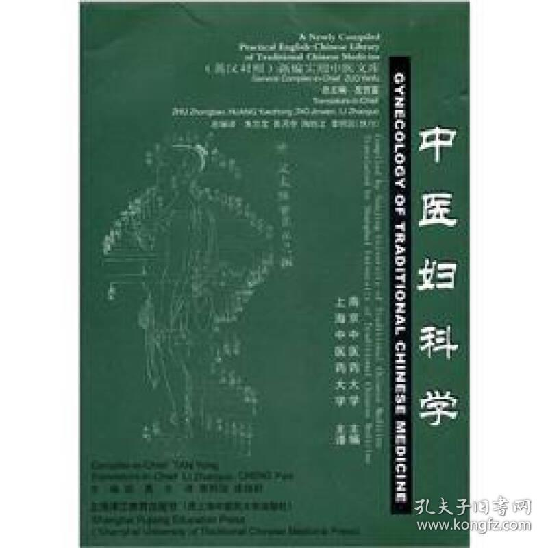 Used Gynecology Of Traditional Chinese Medicine - New Practical Library Of Traditional Chinese Medicine In Chinese And English