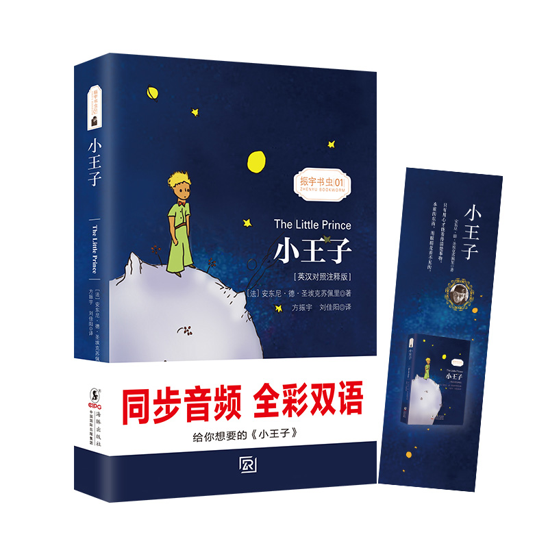 World Famous Novel The Little Prince (Chinese-English Bilingual Reading) Book For Children Kids Books English Original