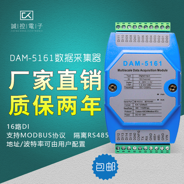 Switch digital input module RS485 relay output module Extended card IO remote MODBUS