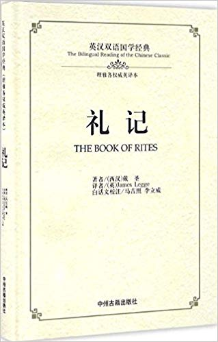 The Bilingual Reading Of The Chinese Classic:the Book Of Rites In Chinese And English