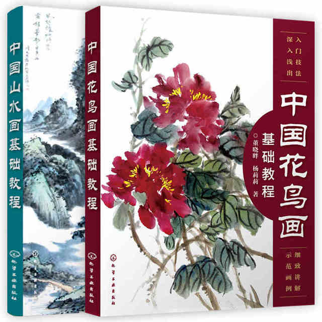 Chinese traditional brush book landscape bird ink painting basic knowledge textbook for beginners with detail steps,set of 2