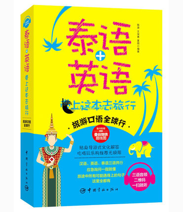 Bring this book to travel Thai + English + Chinese Thailand self-help Travel Guide guide book Attach Bangkok Metro Road Map Book