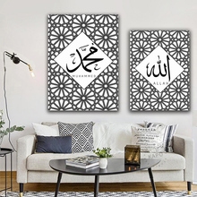 Muslim Wall Art Poster Allah Muhammed Arabic Calligraphy Islamic Print Canvas Painting Picture for Eid Decorations