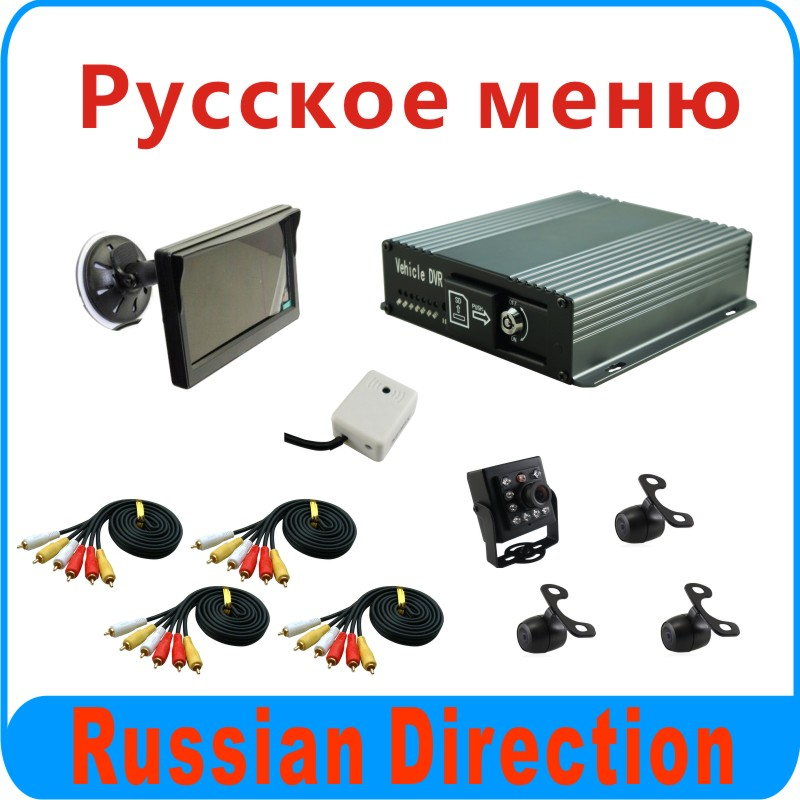 4CH Trainning Car dvr kit for Russia free shipping