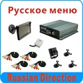 4CH Trainning Car dvr kit for Russia, free shipping