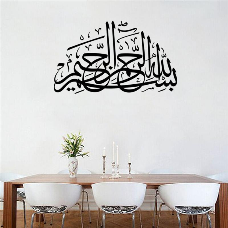 Vinyl Wall Decal Mural Home Art Diy Decor Sticker ~ Calligraphy fans wall sticker islamic muslim room decor