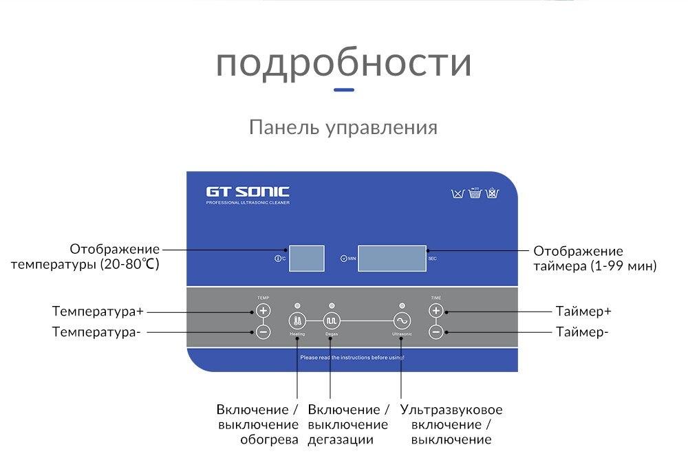 GTSONIC R9 Ультразвуковой очиститель 9L 200 Вт с цифровым дисплеем Отопление Ультразвуковая ванна Дега Баскет