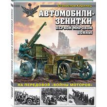 Автомобили-зенитки Первой мировой войны. На передовой «войны моторов» (Станислав Кирилец, 978-5-04-089425-3, 2
