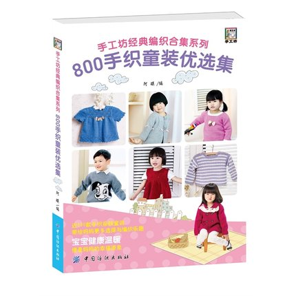 Children's infants and young children's personal knitting clothing handmade books / Sweater knitting pattern design Textbook piano books for the young musician