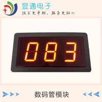 LED digital tube display 232/485/TTL display module PLC communication MODBUS 3 bit 0.8 inch