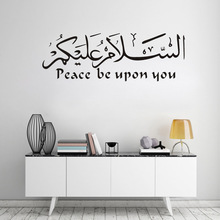 Islamic Design Wall Sticker Peace Be Upon You Islamic Muslim Vinyl Decals Removable Diy wallpaper For Living Room Decoration elizabeth bliss a tripartite effort toward islamic peace dialogue