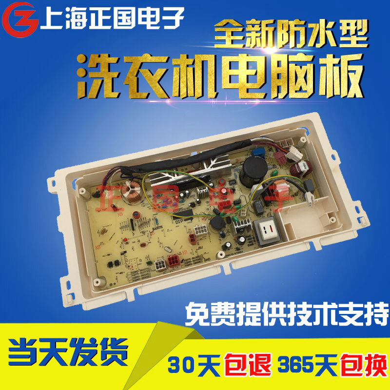 Free shipping for Rongshida washing machine RB7008BS DB7058BS computer board motherboardFree shipping for Rongshida washing machine RB7008BS DB7058BS computer board motherboard