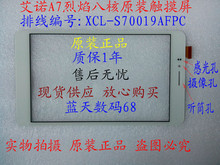 Aplicar para Aino ainol NOVO7 FUEGO llamas de ocho núcleos de la pantalla táctil de escritura a mano pantalla externa AX7