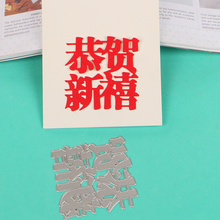 100146100147 Chinese New Year stencil metal Cutting dies for DIY papercraft project Scrapbook Paper Album greeting cards