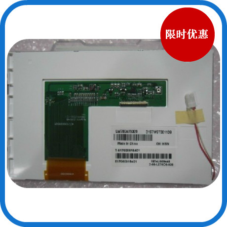 Brand new original CMO 7 inch LW700AT9309 EK700AT9309 LCD screen can be equipped with the drive panel touch screen