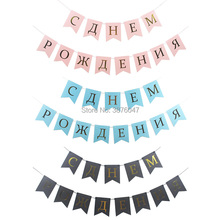 Russian language happy birthday banner gold printed flags black pink blue banners  boy girl party decorations