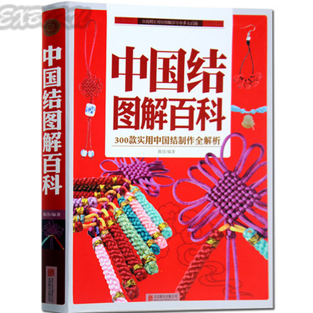 300 Chinese Knot Illustrated Encyclopedia Book Chinese Traditional Hand Art Book Making Presentations With Pictures the american spectrum encyclopedia the new illustrated home reference guide