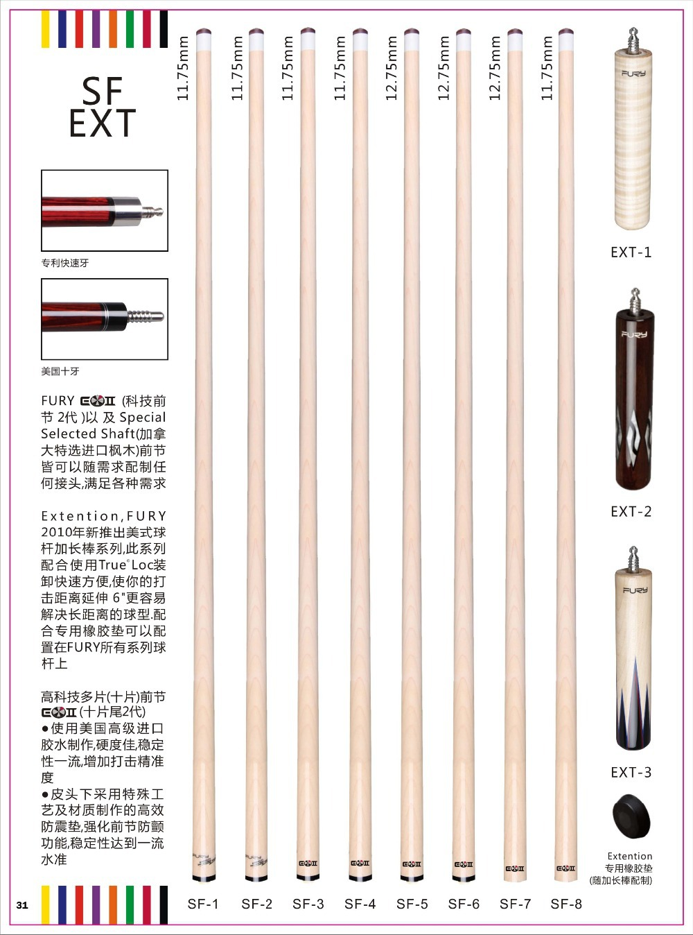 Pool cue Extra shaft 11.75 mm / 12.75 mm / Billiards shaft for Full all series 2017 poinos break pool cue punch