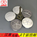 Wheel hub cover for JAC J3 J5 J6 S2 S3 T5 S5 T6 J2 S2 J7 Refine M5 HEYUE J7, JAC J6  wheel center hub caps 4 pieces