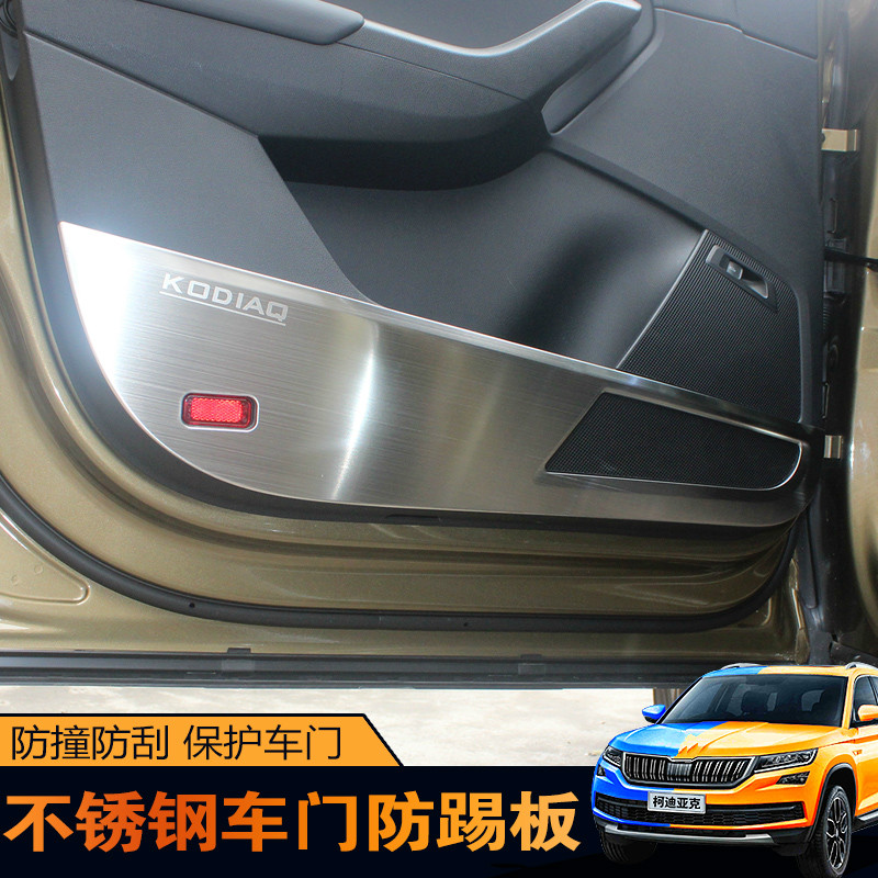 Car Styling Protector Side Edge Protection Pad Protected Anti kick Door Mats Cover For Skoda Kodiaq