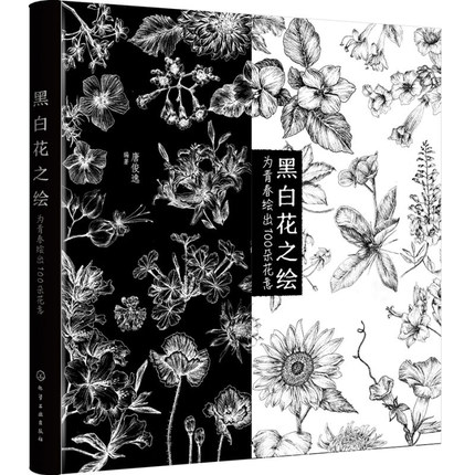 Black And White Flower Painted For Youth Adult, Chinese 100 Well-known Flowers Pen Pencil Drawing Book