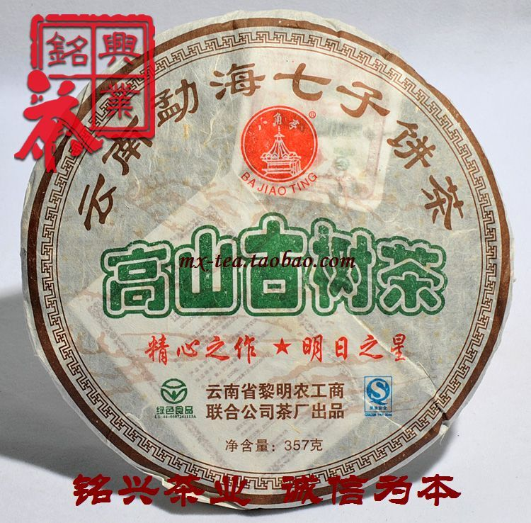Cellaring Puer tea octagonal pavilion 2006 trees tea cakes Chinese yunnan puerh 357g font b health