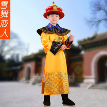 children Qing emperor Boy Costume stage cosplay clothes set chinese folk