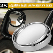 цены Car Wide Angle Rear View Mirror 360 Degree Rotation Auto Rearview Auxiliary rearview mirror