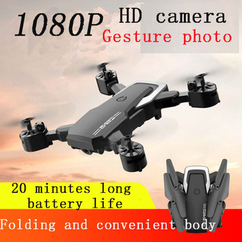 R1 Collapsible flight 20 Minutes HD aerial Photography  Drone WiFi FPV One key Return quadcopter Remote Control Helicopter toys