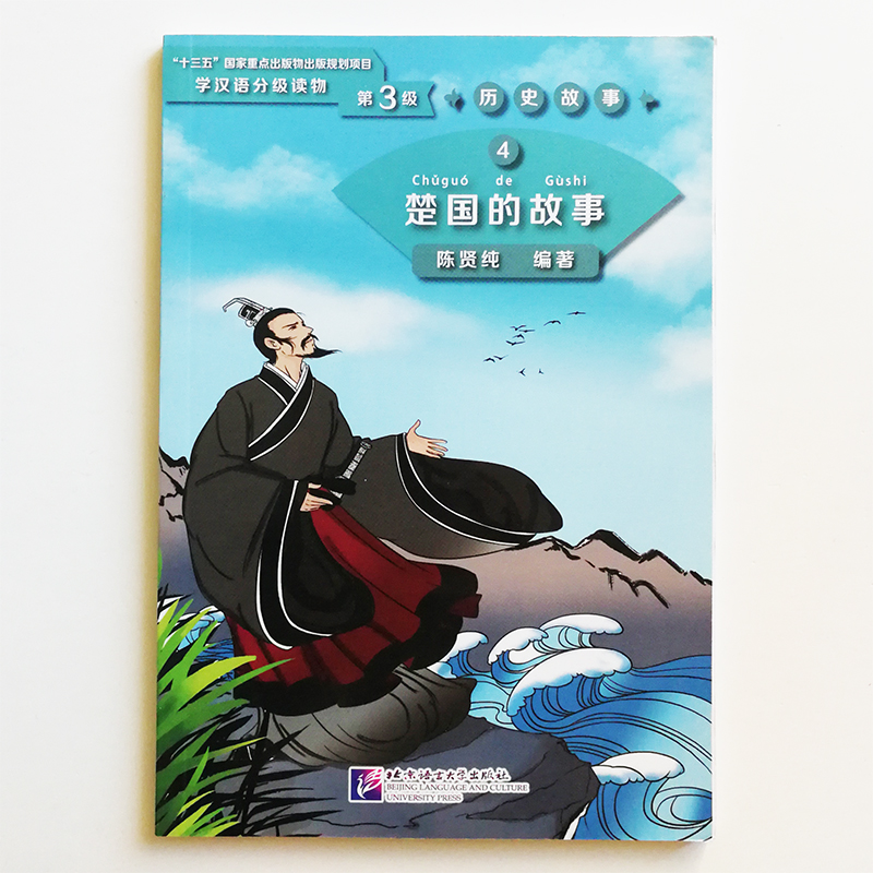 Graded Readers For Chinese Language Learners ( Level 3: 1200 Words) Historical Stories 4: The Story Of Kingdom Chu