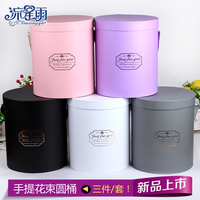 Gift Bucket Box Cylindrical Flower Barrel High Grade Packing Box Flower Gift Box Three Pieces