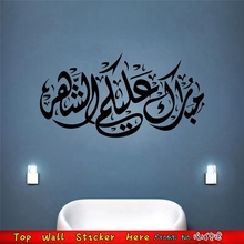 Islamic Wall Stickers Arabic Lettering Wall Quotes Stickers Living Rooms Decorations Home Decals Diy Vinyl Quran Mosque Wall Art