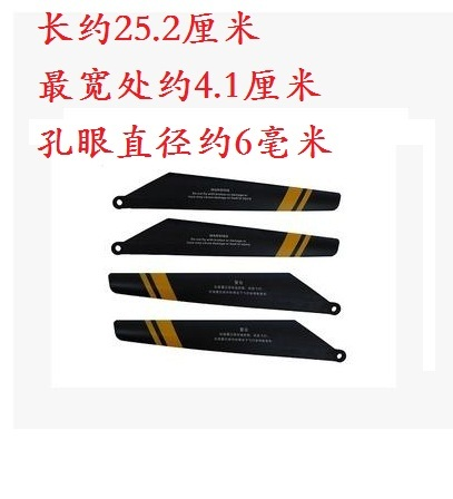 Large Remote Control Helicopter Accessories Wing Propeller Blade Fan Length Of About 25 2cm Black