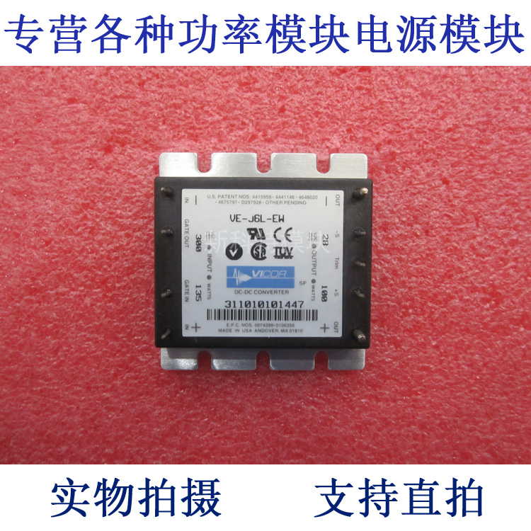 VI-J6L-EW 300V-28V-100W DC / DC power supply module imports of u s vicor module vi j62 cw vi j62 ew 300v turn 15v100w dc dc