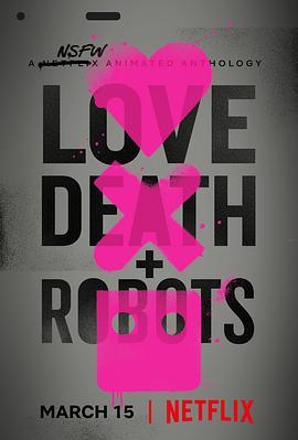 爱死亡和机器人海报剧照