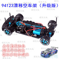 1/10 RC 4WD Model Toys Car On Road Drift Car Empty Frame Brushless version Unlimited HSP 94123 Flying Fish