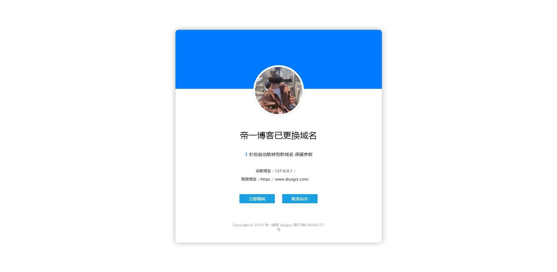 php实现旧域名自动跳转新域名带参数自适应UI页面