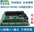 Интеллектуальные встроенные реле/пульт управления/16 дорожно-вход/16 выход/RS485/RS232/МОЖЕТ