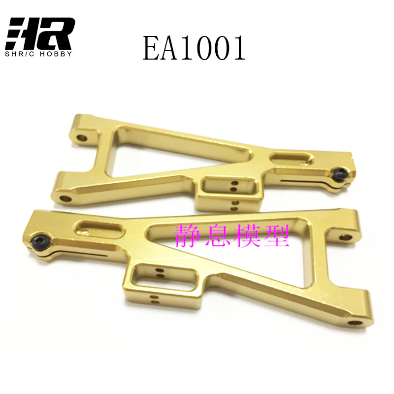 EA1001 Front and rear upgrades OP metal fittings bottom arm suitable for RC car 1/10 JLB 4WD trucks Free shipping