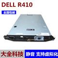 R410 servidor 1U virtualização cloud computing mudo sala de hospedagem WEB empresa de quatro dígitos