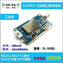 Pour Si4432 distance 3 km 433 m module sans fil passage série il 500 mw émetteur-récepteur numérique YL - 500