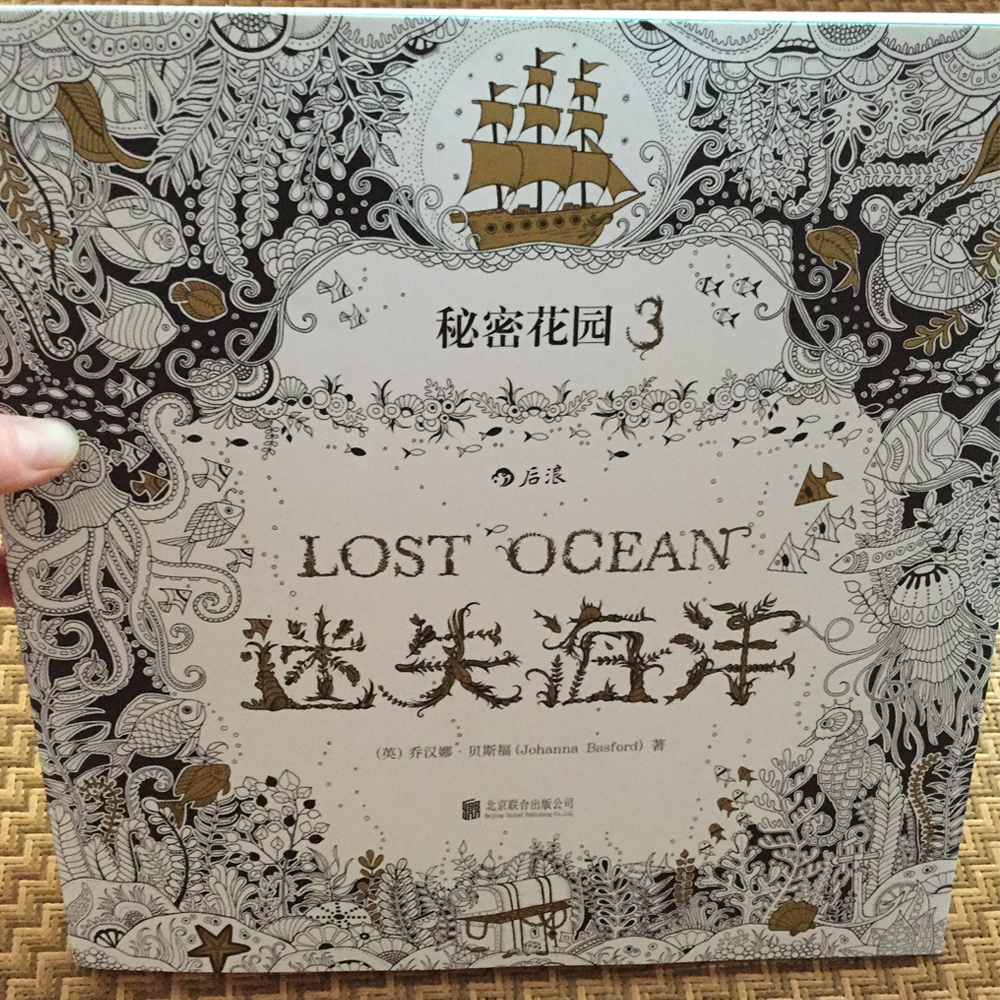 Aliexpress Buy Lost In The Ocean Secret Garden 3 Adult Coloring Book Original Popular Figure Painting Bookstore Books From Reliable