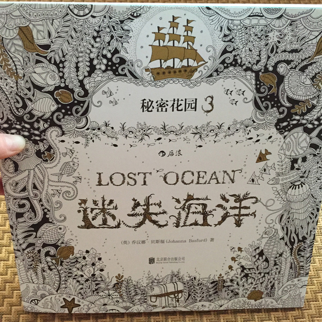 Lost In The Ocean Secret Garden 3 Adult Coloring Book Original Popular Figure Painting