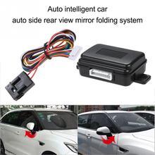 Новое автоматическое интеллектуальное автомобильное боковое зеркало заднего вида автоматическая складная система