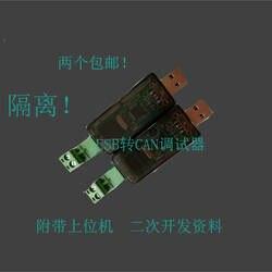 USB-CAN адаптер отладчика USB может Шина CAN анализатор изолированный