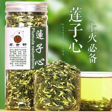 100G Lotus Seed Core Lotus Plumule Health Natural Lotus Lotus Seed Core Herbal Flower Skin Care