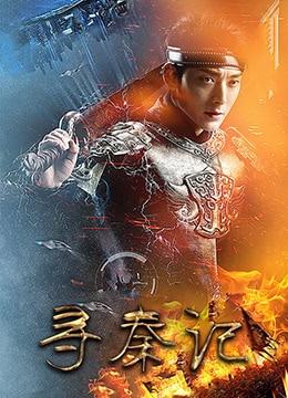 《寻秦记》2018年中国大陆古装电视剧在线观看