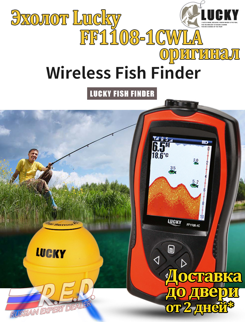 LUCKY F1108-1CWLA Russian Version Colored Wireless Fish Finder Operational Range 60 m Rechargeable Battery Portable